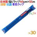 キッチニスタラップ抗菌ブルー  詰替  45cm×55m HACCP(ハセップ)