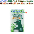 トイレットペーパー芯あり ダブル ペンギン 消臭イン 12R (12ロール× 8パック)/ケース 丸富製紙
