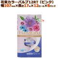 トイレットペーパー芯あり トリプル 花束パルプカラー 12RT(ピンク)96ロール (8ロール× 12パック)/ケース 丸富製紙