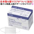 サージカルプリーツマスク 小さめ 白色 50枚 ケース 【業務用】ユニ・チャーム サージカルマスク 医療用 日本製 57518