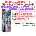フレッシュマスターロール 中サイズ 50枚×20ロール/ケース 送料無料