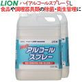 ライオン ハイアルコールスプレー 5L×2本/ケース