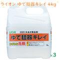 水あか除去剤  ゆで麺器キレイ 4kg×2本  ケース販売 詰め替え用 業務用 LION ライオン