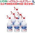ハイアルコールスプレー 1L×6本/ケース アルコール製剤