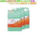 ライオン 業務用 レオナイス ボディソープ 4.5L×3本(詰替用)/ケース