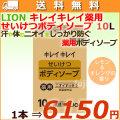 ライオン 業務用 キレイキレイ せいけつボディソープ10L