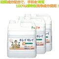 ライオン キレイキレイ薬用泡ハンドソープ(詰替用)フルーツミックスの香り 4L×3本/ケース