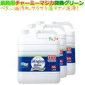 業務用チャーミーマジカ(CHARMY Magica)除菌+(プラス)プロフェッショナル 3.8L×3本/ケース 微香ハーバルグリーンの香り