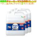 業務用チャーミーマジカ(CHARMY Magica)除菌+(プラス)プロフェッショナル 3.8L×3本/ケース 微香スプラッシュオレンジの香り