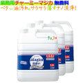 業務用チャーミーマジカ(CHARMY Magica)除菌+(プラス)プロフェッショナル 3.8L×3本/ケース 無香料