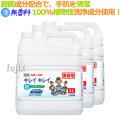 キレイキレイ 薬用 泡ハンドソープ 無香料(詰替用)4L×3本/ケース ライオン