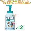 【手指消毒剤】ライオン キレイキレイ薬用泡で出る消毒液(詰替用) 550mL×12本/ケース