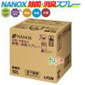 NANOX衣類・布製品の除菌・消臭スプレー 業務用 10L (香り残らない)
