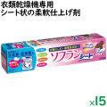 乾燥機用ソフラン 25枚×15小箱/ケース 乾燥機用柔軟剤シート ライオン