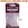 HDグローブ まるわ 使い捨てグローブ ポリエチレン手袋