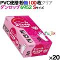 プラスチックグローブ クリア 粉なし Sサイズ 100 枚×20小箱/ケース