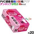 プラスチックグローブ クリア 粉なし Mサイズ 100 枚×20小箱/ケース