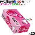 プラスチックグローブ クリア 粉なし Lサイズ 100 枚×20小箱/ケース