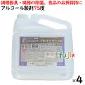 サンレットアルタイザー75 5L×4本/ケース アルコール製剤 食品添加物