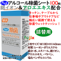 フジ 除菌ウェットティッシュ アルコール 詰替 100枚×36個/ケース 在庫あり