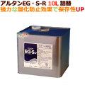 アルタンEG・S-R 10L 4971470112127
