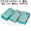 プラスチックグローブ No.380 粉なし PVC  Mサイズ 1000枚(100枚×10小箱)/ケース LH-380-M
