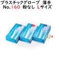 プラスチックグローブ No.160 粉なし PVC 薄手 Lサイズ 1000枚(100枚×10小箱)/ケース LH-160-L