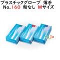 プラスチックグローブ No.160 粉なし PVC 薄手 Mサイズ 1000枚(100枚×10小箱)/ケース LH-160-M