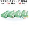 プラスチックグローブ No.170 粉なし PVC 超薄手 SSサイズ 1000枚(100枚×10小箱)/ケース LH-170-SS
