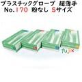 プラスチックグローブ No.170 粉なし PVC 超薄手 Sサイズ 1000枚(100枚×10小箱)/ケース LH-170-S