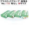 プラスチックグローブ No.170 粉なし PVC 超薄手 Mサイズ 1000枚(100枚×10小箱)/ケース LH-170-M