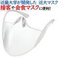 近畿大学が開発した 近大マスク MSKDT1