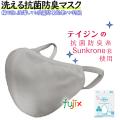 テイジンの抗菌防臭糸 Sukrone使用 マスク グレー