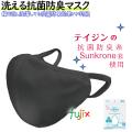 テイジンの抗菌防臭糸 Sukrone使用 マスク ブラック(黒)