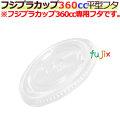 フジプラカップ専用フタ 360cc 平型