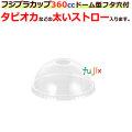 フジプラカップ専用フタ 360cc ドーム ストロー穴付