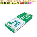 フジ LDグローブ L(100枚×40箱)/ケース 食品の盛り付け 介護 食品衛生法適合