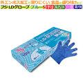 フジLDグローブ ブルー S(100枚×40箱)/ケース 食品の盛り付け 介護 食品衛生法適合
