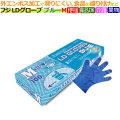 フジ LDグローブ ブルー M(100枚×40箱)/ケース 食品の盛り付け 介護 食品衛生法適合