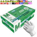 フジ スーパーニトリルグローブ粉付 ホワイトM(100枚×30箱)/ケース