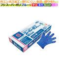 フジ スーパーポリグローブ Sサイズ ブルー(100枚×40箱)/ケース【使い捨て手袋】【ポリエチレン手袋】【ポリグローブ】【業務用】