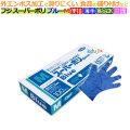 フジ スーパーポリグローブ ブルー Mサイズ(100枚×40箱)/ケース【使い捨て手袋】【ポリエチレン手袋】【ポリグローブ】【業務用】