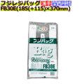 フジバック エコノミー FB30E レジ袋(レジバッグ)30号 薄手 白無地 3000枚/ケース