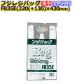 フジバック エコノミー FB35E レジ袋(レジバッグ)35号 白無地 2000枚/ケース