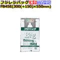 フジバック エコノミー FB45E レジ袋(レジバッグ)45号 白無地 1000枚/ケース