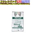 フジバック エコノミー FB50E レジ袋(レジバッグ)50号 白無地 1000枚/ケース