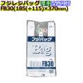 フジバック FB30 レジ袋(レジバッグ)30号 白無地 2000枚/ケース