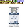 フジバック FB35 レジ袋(レジバッグ)35号 白無地 1000枚/ケース
