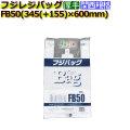 フジバック FB50 レジ袋(レジバッグ)50号 白無地 1000枚/ケース
