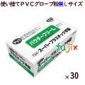 フジ スーパープラスチックグローブ 粉なし(パウダーフリー) Lサイズ(100枚×30箱)/ケース 使い捨て プラスチックグローブ